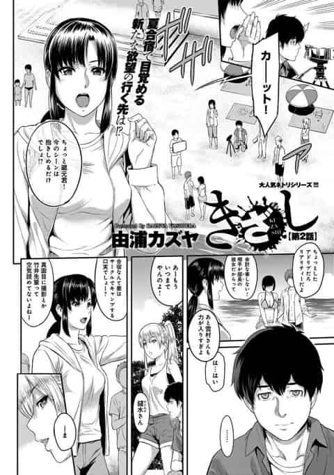 【エロ漫画】合宿で彼氏の浮気現場を目撃した先輩を慰める為に・・・
