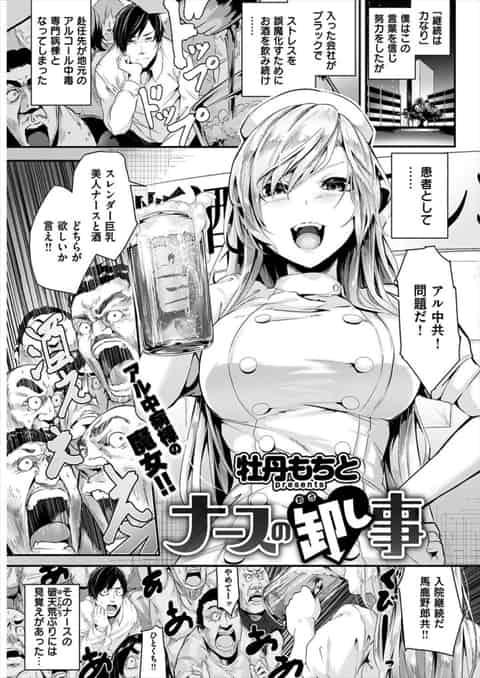 【エロ漫画】元ヤンで超Sなナースにせめられて悶絶しまくった結果w