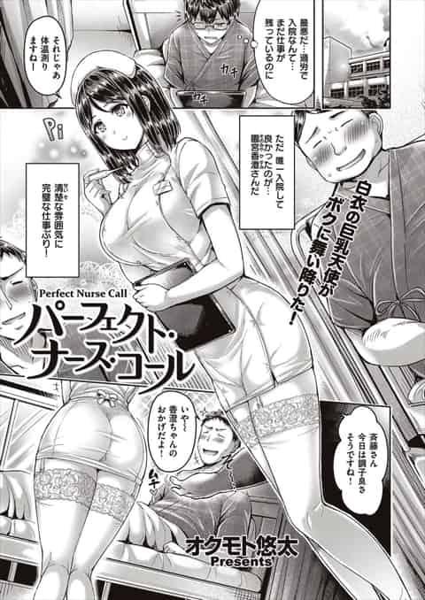 【エロ漫画】チンポ大好きなナースが夜な夜な患者たちを夜這いw