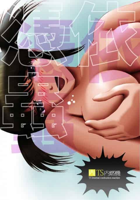 【エロ漫画】JKに憑依した男がブルマで体育の授業受けてブルマフェチの男子生徒にセックスさせたりJKの母親と貝合せ百合近親相姦エッチして絶頂してるw