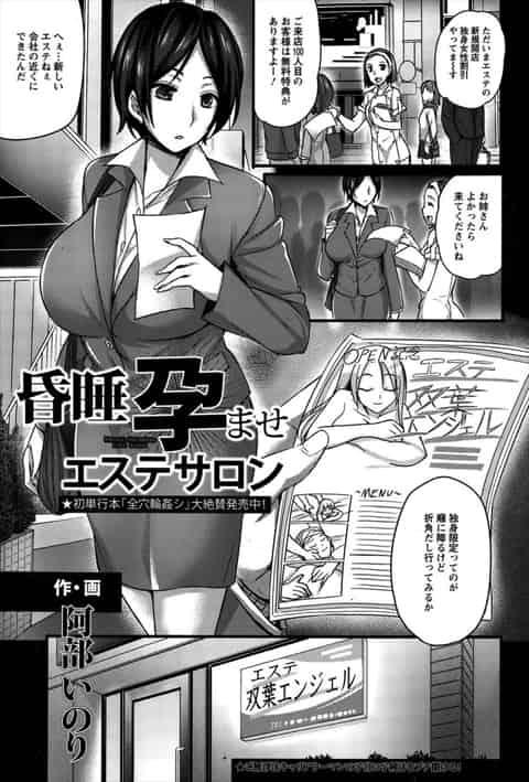 【エロ漫画】エステ中に眠らされて知らない男にレイプされて妊娠する巨乳OL