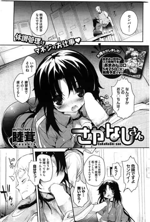 【エロ漫画】体調管理もマネージャーのお仕事と言いながら練習後に男子部員の性処理をしてあげるロリ巨乳マネージャーw