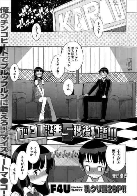 【エロ漫画】カップル誕生5秒後物語!!! カラオケボックスで付き合い事になったばかりのカップルがセックスして相性が良すぎてお互いイキまくり