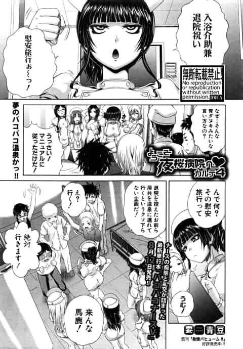 【エロ漫画】毎日入院患者が看護婦さんとセックスできる病院で乱交慰安旅行