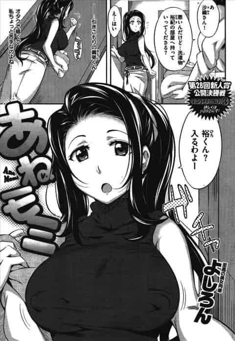 【エロ漫画】引きこもりの義弟に夫婦の営みを盗撮されてた義姉さんがそれをネタに脅されてローションぬるぬるコスプレセックスされられちゃうw
