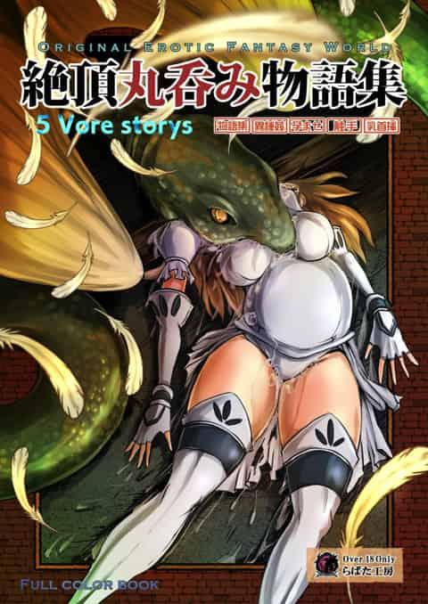 【エロ漫画】女戦士やハンターたちが様々なモンスターと獣姦虫姦ファックした後に丸呑みされちゃうマニアック作品w