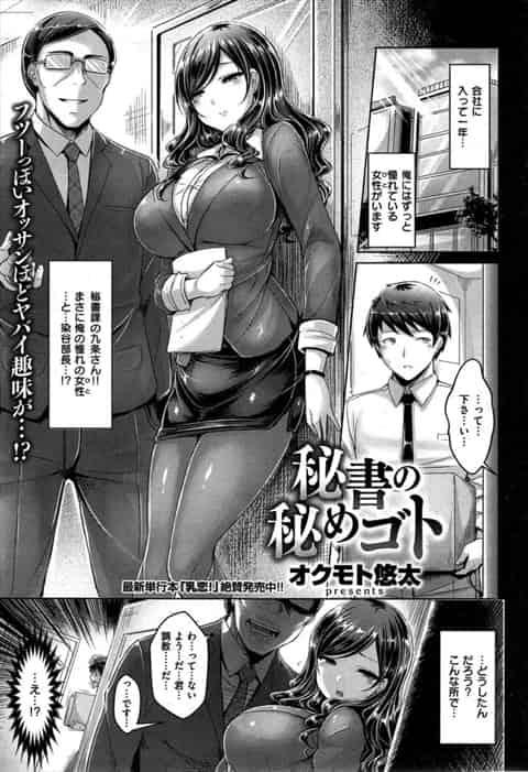 【エロ漫画】会社で憧れの女性が部長に卑猥なことをされていると勘違いし助けようとしてセックスさせてもらっちゃう真面目な社員がいるようですw