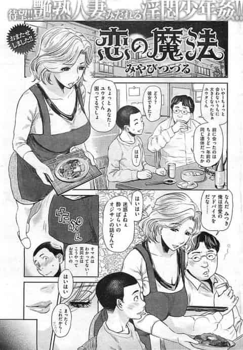【エロ漫画】恋の魔法 親戚の子供をからかうつもりが巨根で犯されて快楽堕ちさせられて肉便器になる人妻(NTRショタ)