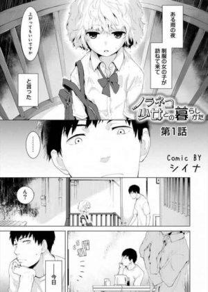 ノラネコ少女との暮らしかた 第1話【エロ漫画・エロ同人】突然一緒に住むことになった女の子とHなことしちゃう♡