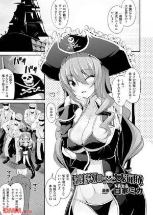 女船長が船を賭けて勝負! 媚薬を塗られた体で放置され、たまらず肉便器宣言してしまう!