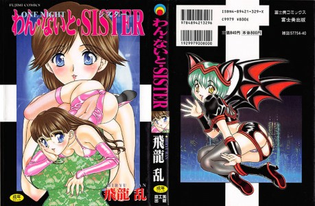 One-Night-Sister-459x300