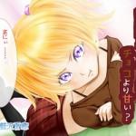 [H-Voice] [150214][恋夢] 口の悪いツンデレ妹はチョコより甘い?