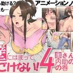 (OVA) [150822] [ナイトホーク] 壁にはまってうごけない!4 奥さん内助の功の巻