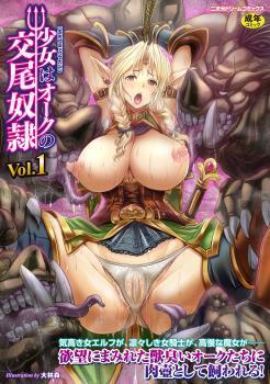 [アンソロジー] 少女はオークの交尾奴隷 Vol.1 [DL版] /  [Anthology] Shoujo wa Ouko no Koubi Dorei Vol.1 [Digital]