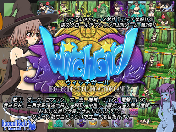 [140125][KooooN Soft] WITCH GIRL -EROTIC SIDE SCROLLING ACTION GAME 2- ver 1.05