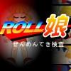 [140905] [さんそくスペース] Roll娘~ぜんめんてき検査~