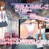 [140601][デリュージョン] ちかんのおしごと! vol1 制服少女