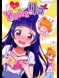 (C90) [おろなみんでぃ (りぽでぃ)] どっきん!YURIリコ (魔法つかいプリキュア!)_2
