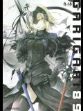 [アレマテオレマ] GARIGARI 89 (Fate Grand Order)