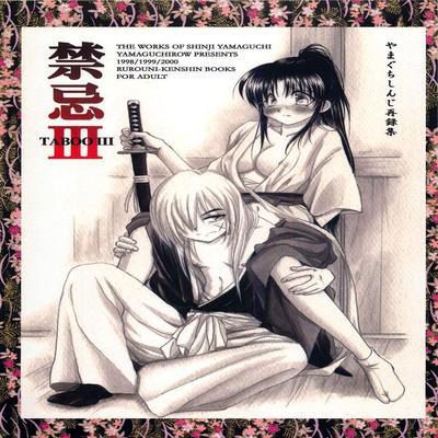Rurouni Kenshin dj - TABOO III