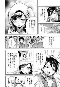 [Miyahara Ayumu] Koi Iro Otome 12