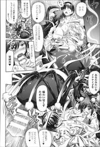 [Horitomo] Kininaru Anoko wa Monster Musume 154