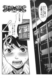 [Amano Kazumi] Henai Kanojo ~Yada Kareshi no ga Hoka no Ko ni Haicchatteruu~ [Digital] 6