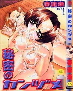 manga-hentai-himitsu-no-kanzume-chun-rouzan
