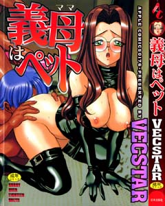 manga-hentai-gibo-wa-petto-my-stepmother-is-my-pet-vecstar