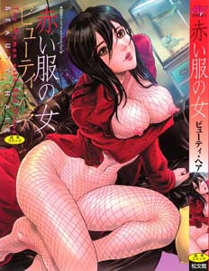 manga-hentai-the-woman-with-red-dress-beauty-hair