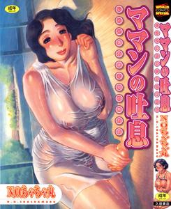 manga-hentai-maman-no-toiki-n-o-chachamaru