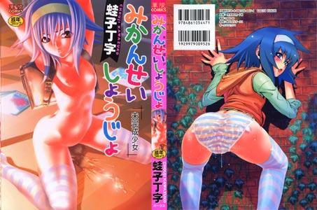 manga-hentai-mikansei-shoujo-kawazuko-chouji