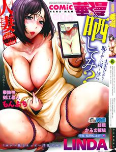 COMIC HANA-MAN 2014-06