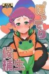 ユノハが学園の管理者のおっさんに襲われて一度は逃げ出したものの・・・