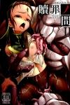 捕らわれたゼファーが媚薬を使われ全身を同時に快楽漬けにされて・・・