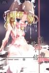 チンポを生やされた諏訪子が、チンポを扱かれながらマンコとアナルを犯されてイキまくる!