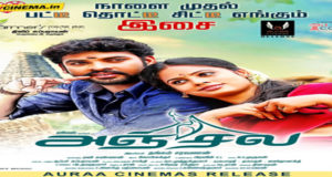 Anjala Torrent 2016 Tamil HD Movie Download