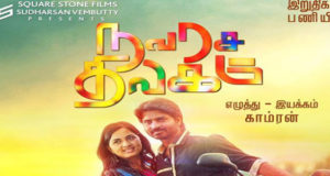 Navarasa Thilagam Torrent 2016 HD Movie Download