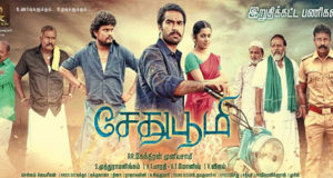 Sethu Boomi Torrent 2016 Tamil HD Movie Download