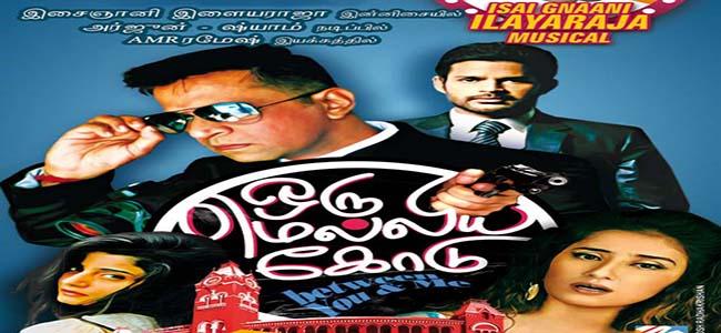 Oru Melliya Kodu Torrent Tamil HD Movie 2016 Download