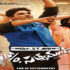 Son of Satyamurthy Hindi Torrent 2015 HD Movie Download