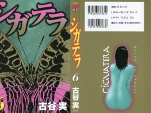 cigatera06_000a - Copy