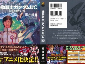 GUC10_000_cover1a