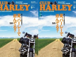 Club_Harley_September_2014_001 - Copy