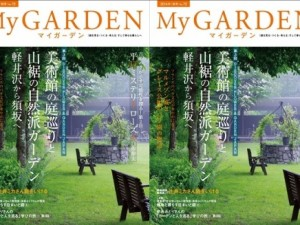 My Garden Magazine N 72_01 - Copy