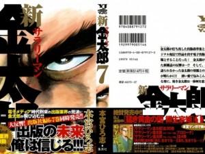 ns-kintaro#07_000a - Copy
