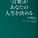 [Book][苫米地英人] AFFIRMATION 「言葉」があなたの人生を決める