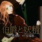 [香魚子x谷瑞恵] 伯爵と妖精 第01-04巻 (完)