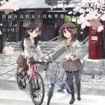 [松本規之] 南鎌倉高校女子自転車部 第01-02巻 + Bicycle review book vol.01-02 + CONCEPT BOOK