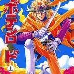[迎夏生] サボテンロード 第01-02巻 (完)
